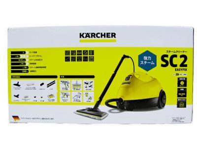 KARCHER ケルヒャー スチームクリーナー SC2 EASYFIX 1.512-059.0