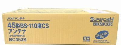 DXアンテナ BC453S 4K 8K対応 45形 BS 110度 CSアンテナ