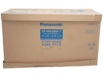 Panasonic パナソニック EP-MA38M-T マッサージチェア マッサージ 家庭用電気マッサージ器大型