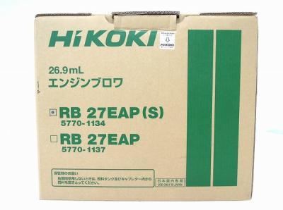 HiKOKI エンジンブロワ RB27EAP(S) 電動 工具