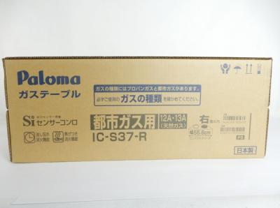Paloma パロマ IC-S37-R ガステーブル 都市ガス 家電