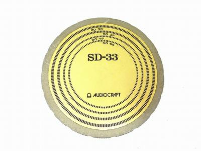 AUDIOCRAFT SD-33 ディスク スタビライザー 真鍮製