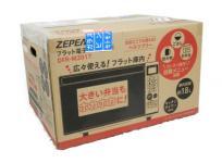 ZEPEAL ゼピール DFR-M2017 フラット 電子レンジ ヘルツフリー 18L キッチン 家電 調理