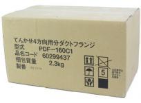 日立 PDF-160C1 てんかせ4方向分ダクトフランジ 業務用 エアコン用