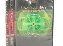 フォレスト出版 苫米地英人 「 モーツァルト脳 」 特殊音源 & 能力開発プログラム DVD2枚 CD3枚 自己啓発