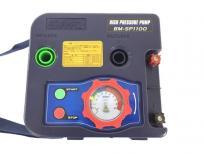 BMO 電動高圧ポンプ BM-SP1100 ハイプレッシャーポンプ