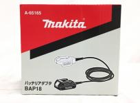 マキタ 18V専用 バッテリアダプタ BAP18 A-65165
