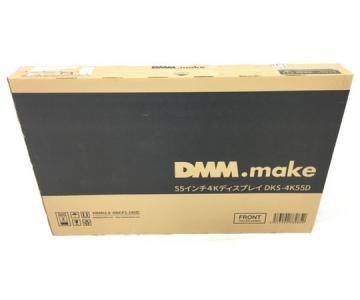 DMM.make DKS-4K55D 55インチ ディスプレイ 4K