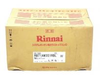 Rinnai RB71AW3S1RBL グリル付 三口ガス ビルトイン コンロ センサー ガラストップ システムキッチン