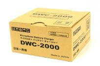 第一興商 DWC-2000 マイク用充電器
