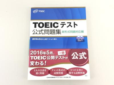 学研 TOEIC L&R テスト 必勝ダブル模試 2017年初版 The Japan Times 新形式精選模試 リスニング リーディング 教材