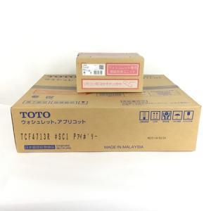 TOTO TCF4713AKR ( TCF4713R + TCA320 ) ウォシュレット アプリコット F1A オート便器洗浄タイプ #SC1 Pアイボリー