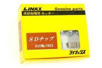 LINAX ライナックス SDチップ 1903 床研削機用 カッター