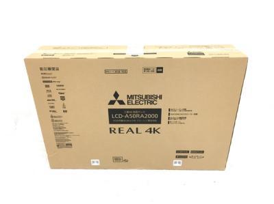 三菱 LCD-A50RA2000 4K 液晶テレビ BDレコーダー一体型 50インチ 50V型 家電 テレビ