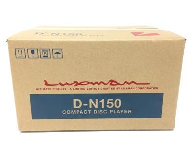 LUXMAN ラックスマン D-N150 CDプレーヤー オーディオ機器