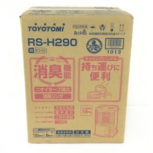 トヨトミ RS-H290 石油ストーブ 8畳 暖房