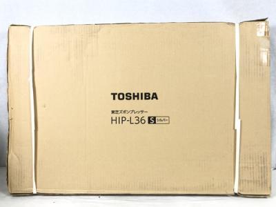 東芝 TOSHIBA HIP-L36 ズボンプレッサー ヨコ型