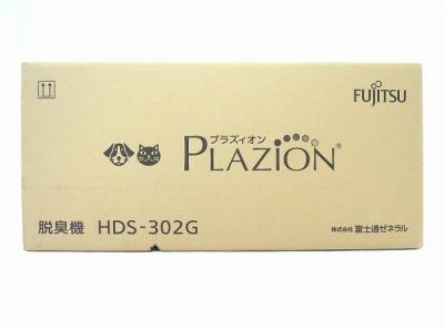 富士通ゼネラル FUJITSU HDS-302G PLAZION プラズィオン 脱臭機