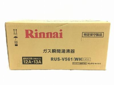Rinnai ガス小型湯沸かし器 RUS-V561 都市ガス用