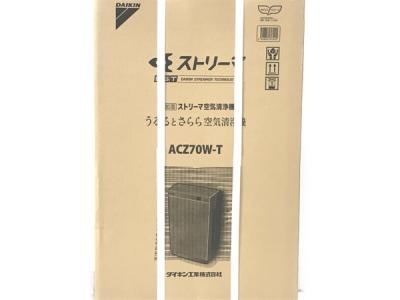 ダイキン ACZ70W-T うるるとさらら ストリーマ空気清浄機