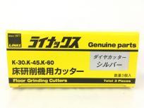 LINAX ライナックス ダイヤカッター シルバー K-30 K-45 K-60 床研削機用カッター