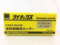 LINAX ライナックス ダイヤカッター ゴールド K-30 K-45 K-60 床研削機用カッター