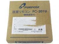 PURPOSE FC-201U 浴室リモコン 壁面直取付 パーパス 給湯器用 リモコン