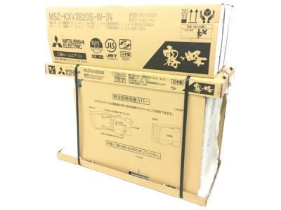 三菱 MITSUBISHI MSZ-KXV2820S MUZ-KXV2820S ルームエアコン 霧ヶ峰 室外機セット ピュアホワイト 家電