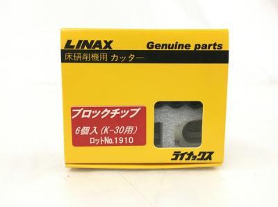 LINAX ライナックス ブロックチップ K-30用 6個入り