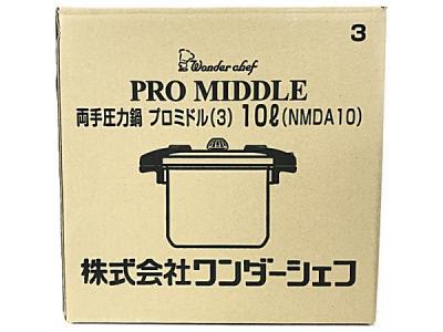 ワンダーシェフ 圧力鍋 プロミドル 10L 業務用 NMDA10 61023