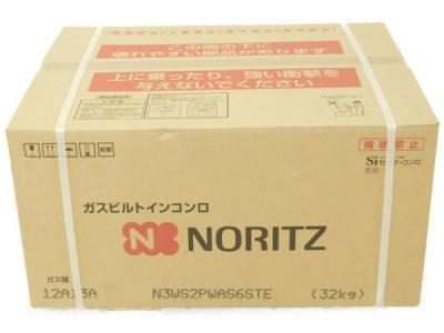 ノーリツ N3WS2PWAS6STE ガスビルトインコンロ 都市ガス Siセンサー 大型