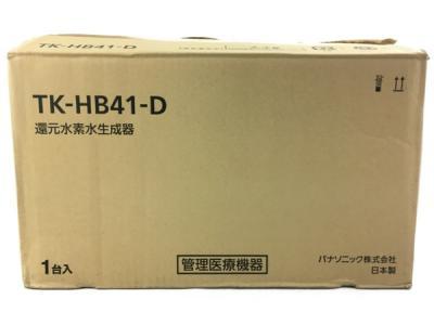 Panasonic パナソニック TK-HB41-D 還元水素水生成器