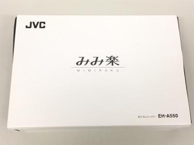 JVC EH-A550 みみ楽 ボイスレシーバー 家電