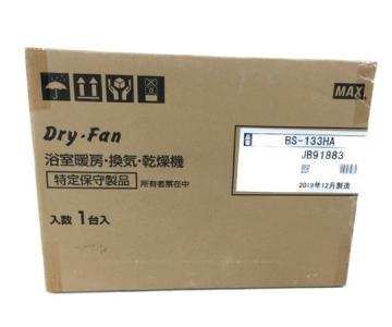 MAX Dry-Fan BS-133HA 浴室暖房・換気・乾燥機