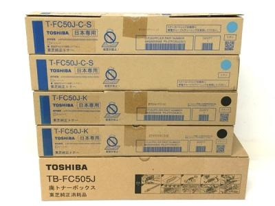 TOSHIBA 東芝トナー 純正品 T-FC50J-K×2本 T-FC50J-C-S×2本 TB-FC505J 廃棄トナーボックスセット