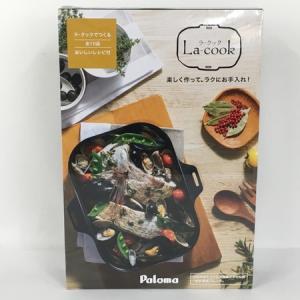 Paloma La-cook ラ クック パロマガスコンロ 両面焼きグリル用 波形 深皿 プレート