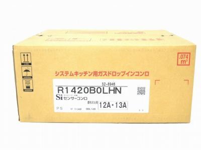 Rinnai R1420B0LHN システムキッチン用 ガスドロップインコンロ 都市ガス用 12A13A リンナイ