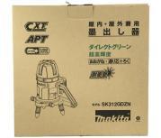 makita マキタ SK312GDZN 充電式レーザー 墨出し器