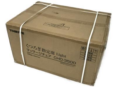 THRIVE スライヴ CHD-3500 マッサージチェア Light くつろぎ指定席 大型