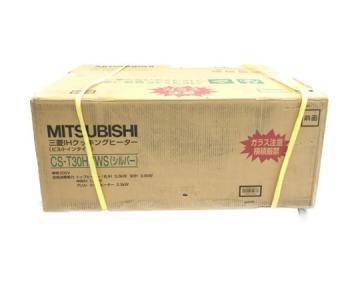 MITSUBISHI CS-T30HNWS IH クッキングヒーター ビルトイン シルバー 家電
