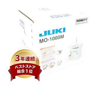 JUKI ジューキ MO-1000M ロック ミシン シュルル 2本針 4本糸 オーバーロックミシン