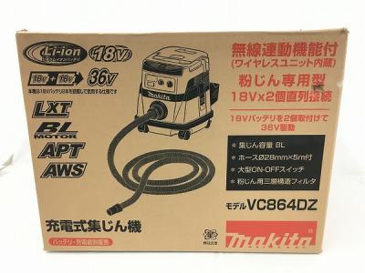makita マキタ VC864DZ 充電式集じん機