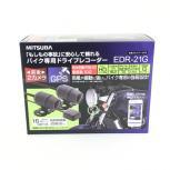 MITSUBA EDR-21G バイク専用 ドライブレコーダー ドラレコ ツーリング ミツバ