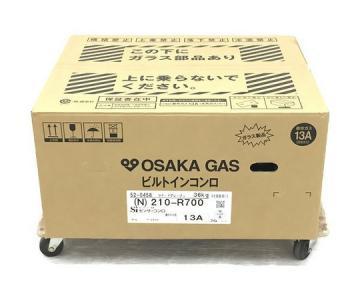 OSAKA GAS 210-R700 ビルトインコンロ チャオバーナー ツイードグレージュ 都市ガス 家電 大阪ガス