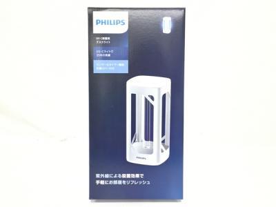 フィリップス UV-C 殺菌デスクライト シルバー UVライト 紫外線ライト 紫外線除菌 紫外線消毒 安全センサー付 9290024763