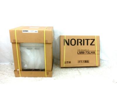 NORITZ キューボ LMBB-70CYWN-LE1F 洗面化粧台 ミラー付き 住宅設備機器
