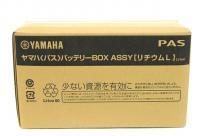 ヤマハ パス バッテリーBOX ASSY リチウムL