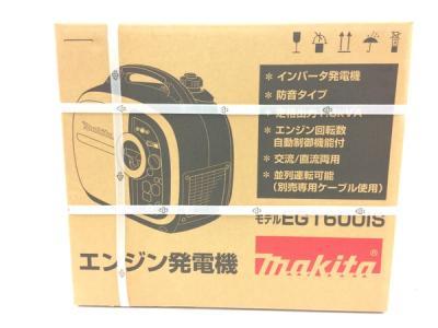 makita マキタ EG1600IS インバータ 発電機 エンジン 交流 直流 ジェネレーター