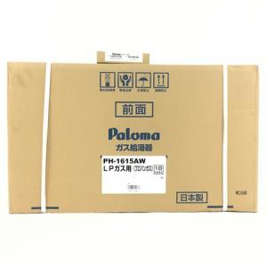 Paloma PH-1615AW ガス給湯器 MC-150V リモコン セット LPガス パロマ
