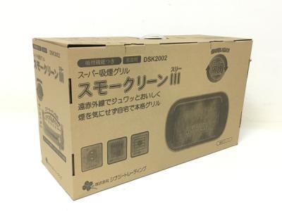 シナジートレーディング DSK2002 スーパー吸煙グリル スモークリーンIII 家電 焼肉 BBQ